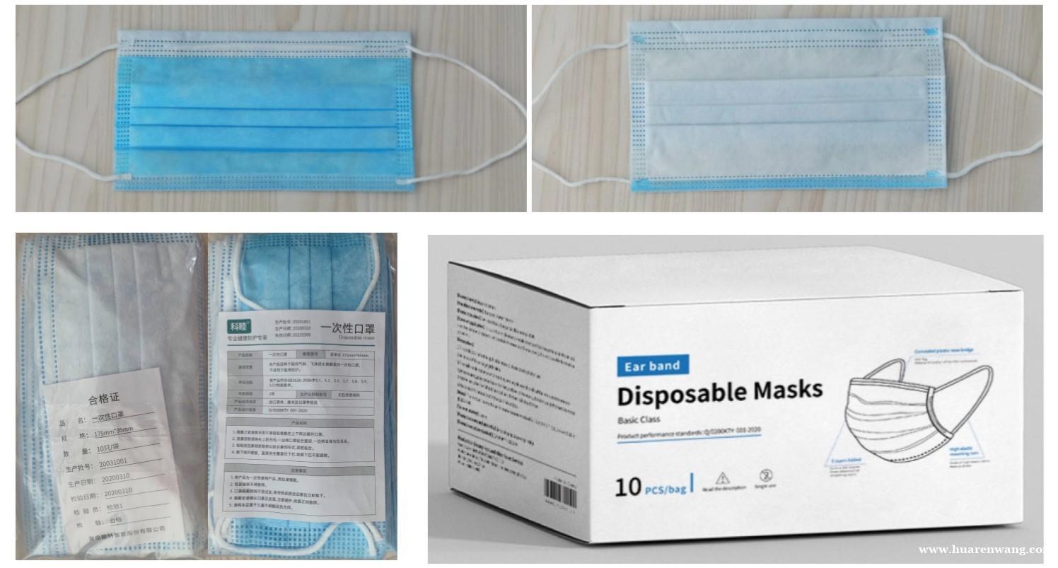 国内工厂直供民用一次性防护口罩