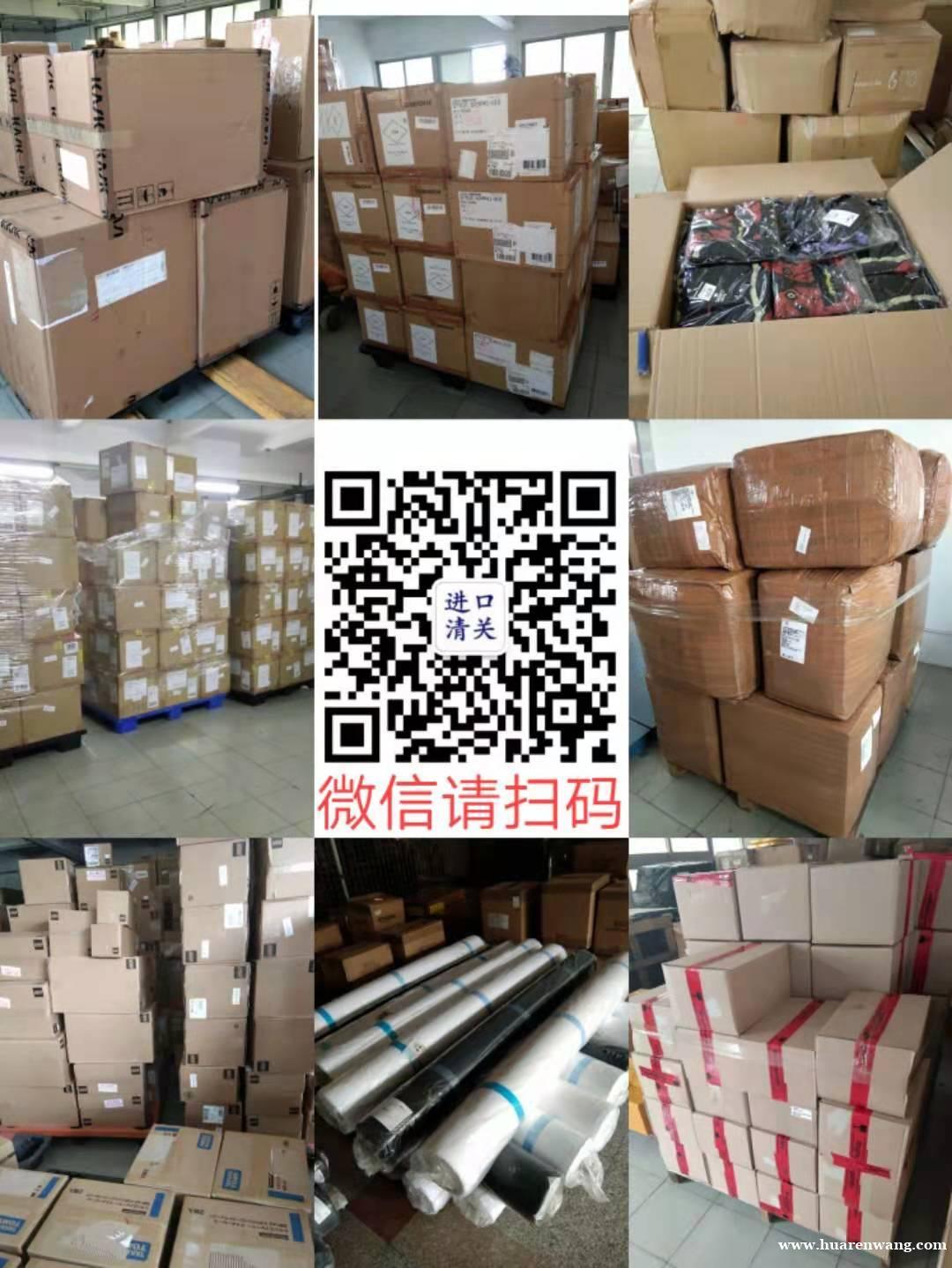 西班牙--香港--大陆 包税清关操作流程