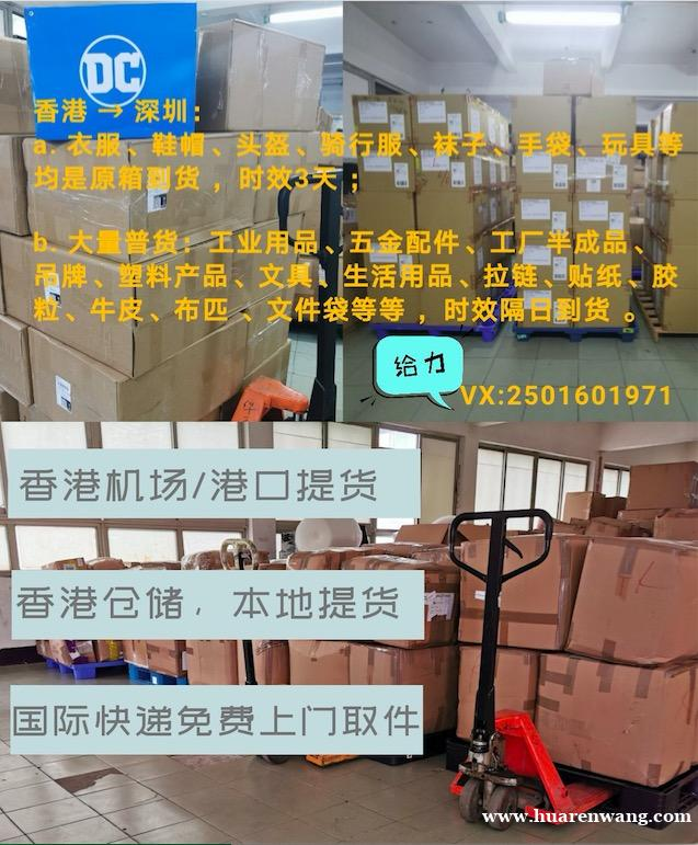意大利-香港-国内,衣服鞋子,进口清关,时效 3 天,原箱到